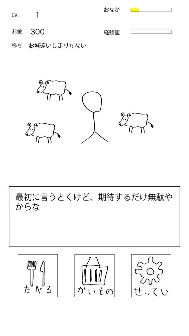 メロスっち - 「走れメロス」の育成ゲーム。関西弁のメロスで癒される。そんな棒人間の育成ゲームが無料のスクリーンショット_1
