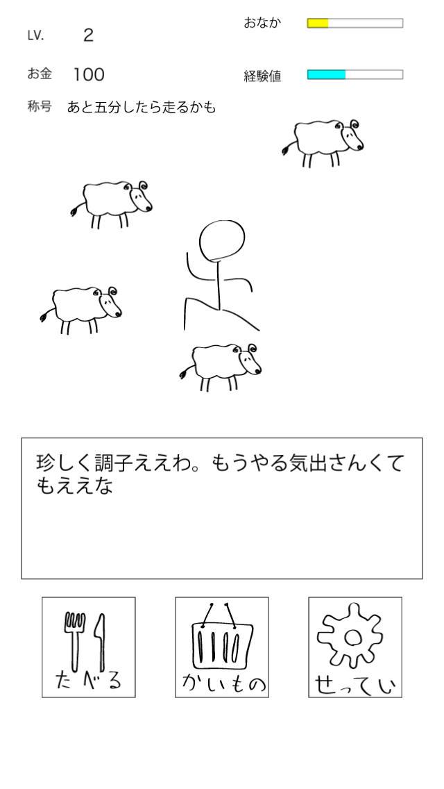 メロスっち - 「走れメロス」の育成ゲーム。関西弁のメロスで癒される。そんな棒人間の育成ゲームが無料のスクリーンショット_2