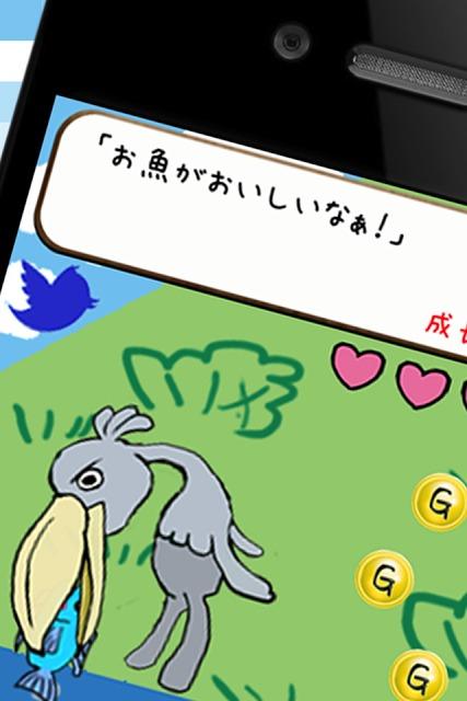 育成ゲームのハシビロコウさん-かわいいキャラと無料で遊べるのスクリーンショット_3