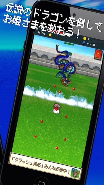 クラッシュ勇者 - 伝説のドラゴンを倒して姫を救う無料ゲームのスクリーンショット_5
