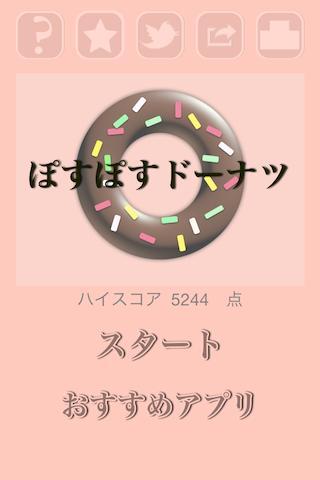ぽすぽすドーナツ - かわいくドーナツを作って暇つぶしが無料のスクリーンショット_1