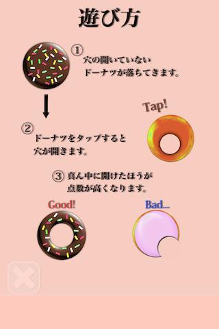ぽすぽすドーナツ - かわいくドーナツを作って暇つぶしが無料のスクリーンショット_4