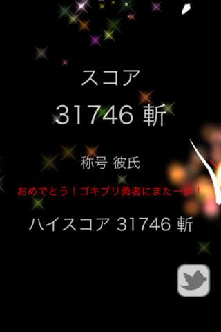 超ゴキブリ斬-爽快100匹斬 -のスクリーンショット_1