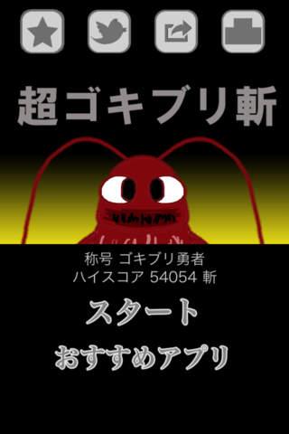 超ゴキブリ斬-爽快100匹斬 -のスクリーンショット_4