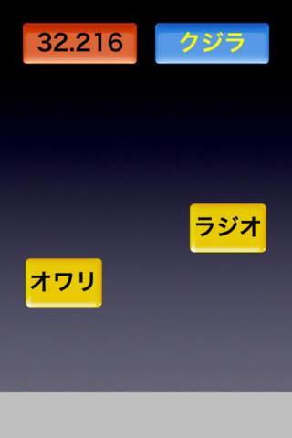 TouchTheShiritoriのスクリーンショット_4