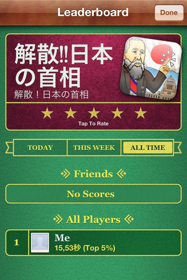 解散!!日本の首相のスクリーンショット_2