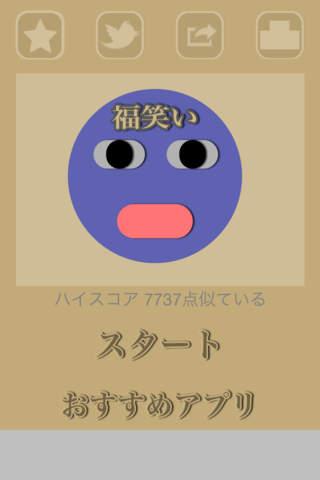 福笑いのスクリーンショット_5