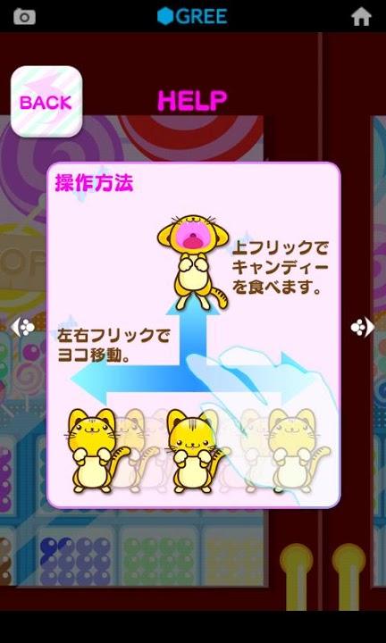 CandyCatのスクリーンショット_2