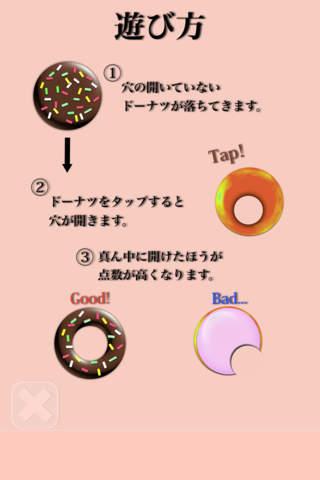 ぽすぽすドーナツのスクリーンショット_4