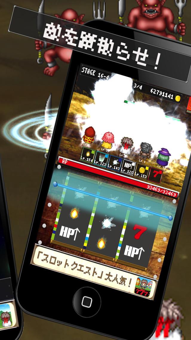 スロットクエスト - パチスロ感覚で敵を倒す無料RPGゲームのスクリーンショット_3