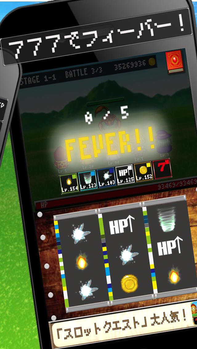 スロットクエスト - パチスロ感覚で敵を倒す無料RPGゲームのスクリーンショット_4