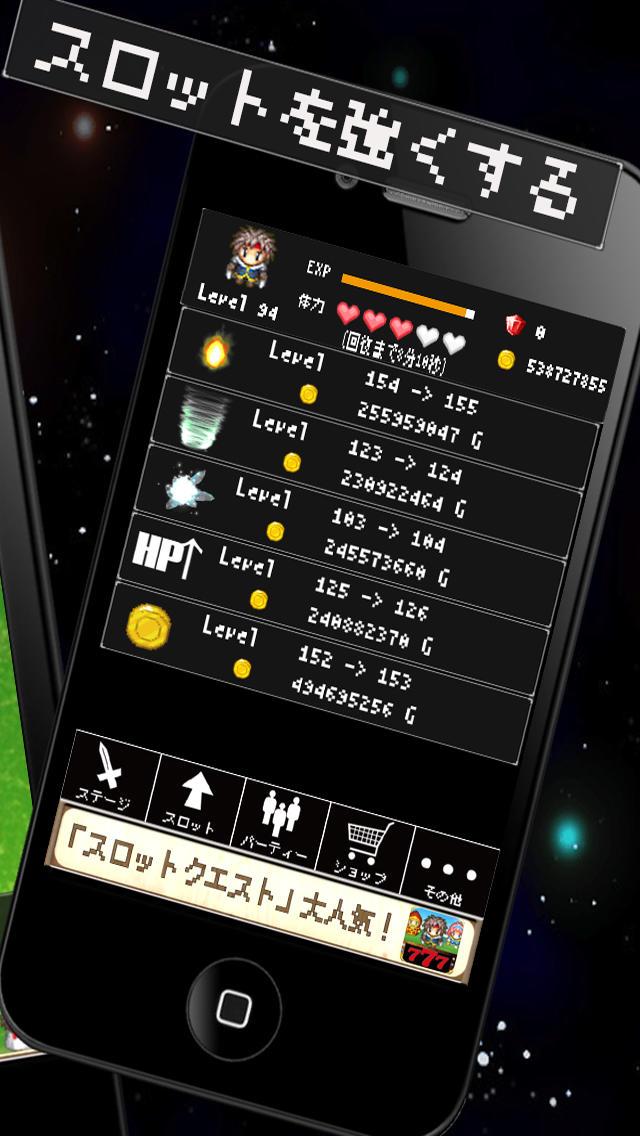スロットクエスト - パチスロ感覚で敵を倒す無料RPGゲームのスクリーンショット_5