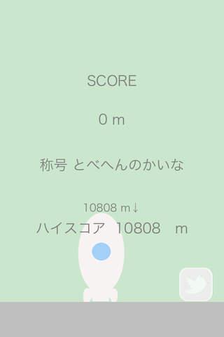 大気圏脱出ゲームのスクリーンショット_4