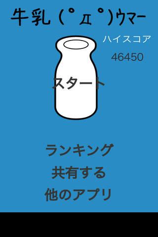 牛乳(゚д゚)ウマーのスクリーンショット_1