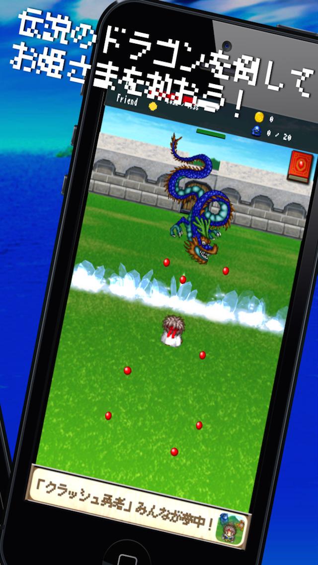 クラッシュ勇者 - 伝説のドラゴンをクラッシュで倒してお姫様を救う無料のアクションとクエスト -のスクリーンショット_5