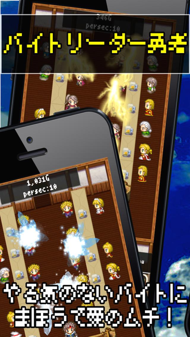 バイトリーダー勇者 - 居酒屋を経営しバイトを育成する無料のドット絵の放置シミュレーションRPGのスクリーンショット_1