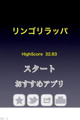 リンゴリラッパのスクリーンショット_1
