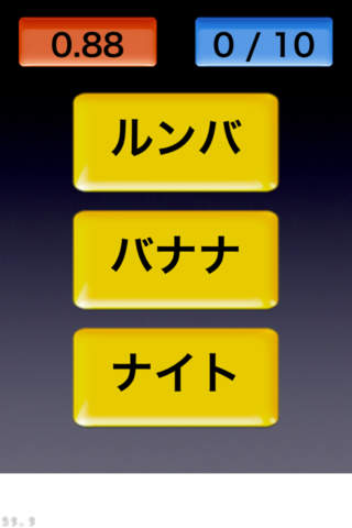 リンゴリラッパのスクリーンショット_2