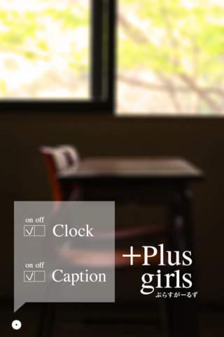 PlusGirlsのスクリーンショット_1