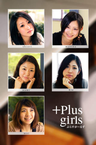 PlusGirlsのスクリーンショット_2