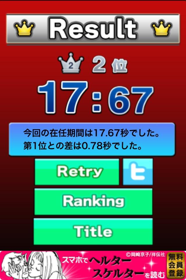 解散!!日本の首相のスクリーンショット_3