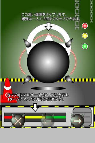 Tap Bomb!のスクリーンショット_1