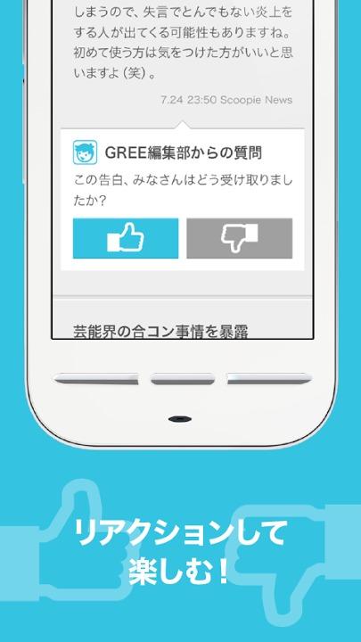 つい言いたくなっちゃう話題のニュース GREE NEWSのスクリーンショット_4