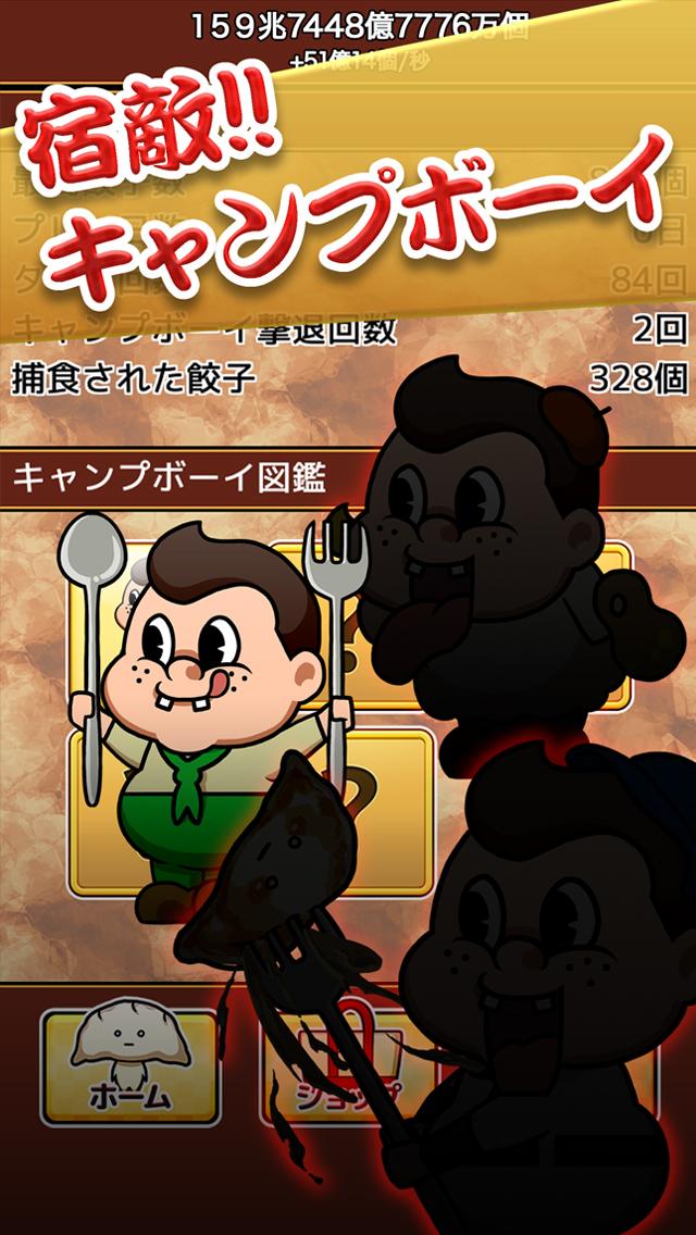 飯テロ!餃子くんのスクリーンショット_2