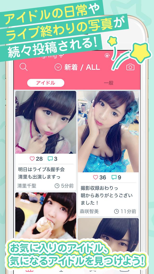 DMM.yell~アイドルとファンを結ぶコミュニケーションアプリ~のスクリーンショット_3