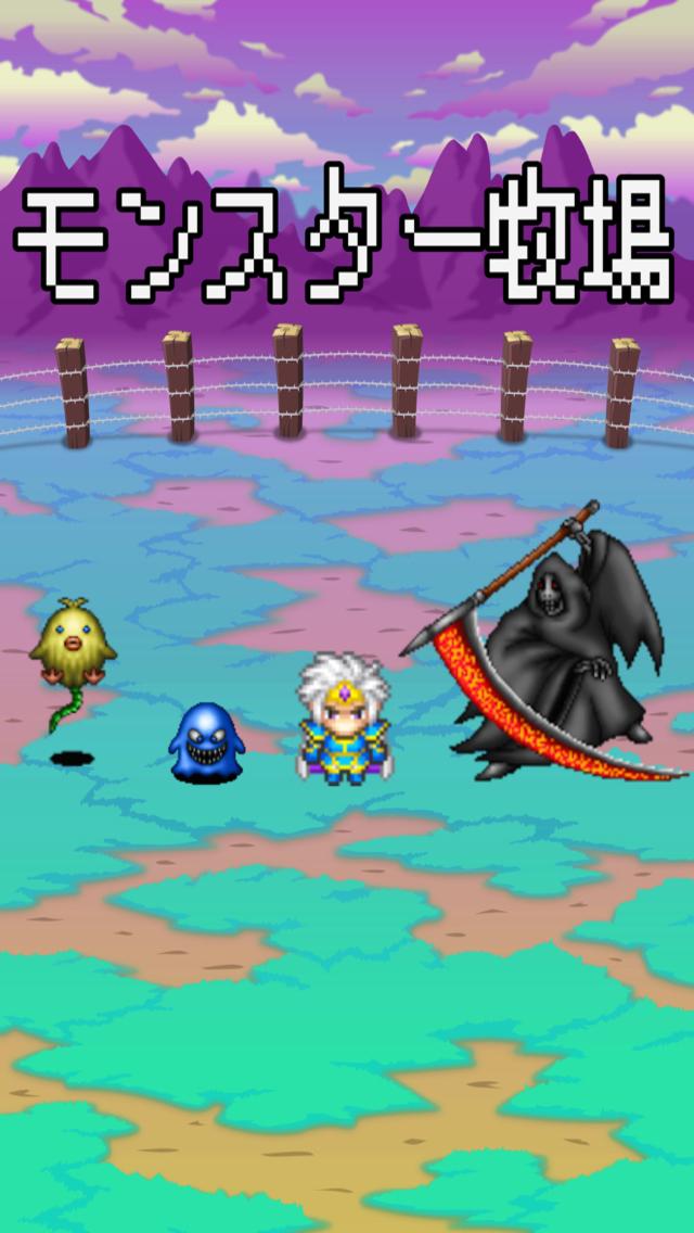 モンスター牧場 - 育成したモンスターをあつめ、伝説のドラゴンを倒す無料のRPG風放置ゲームのスクリーンショット_1