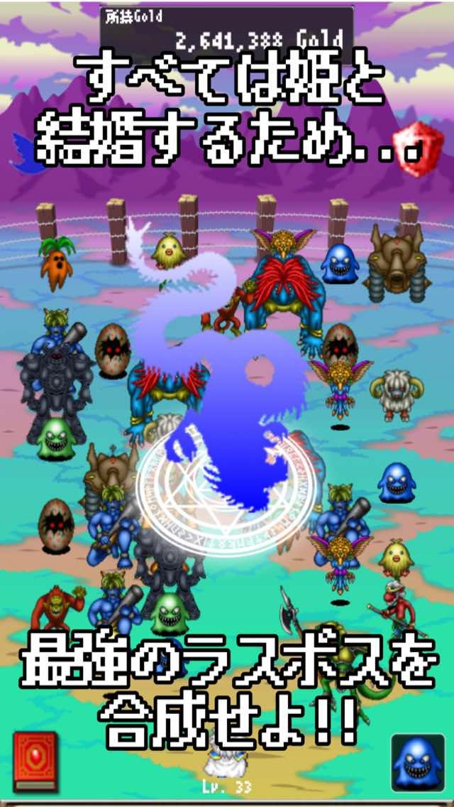 モンスター牧場 - 育成したモンスターをあつめ、伝説のドラゴンを倒す無料のRPG風放置ゲームのスクリーンショット_3