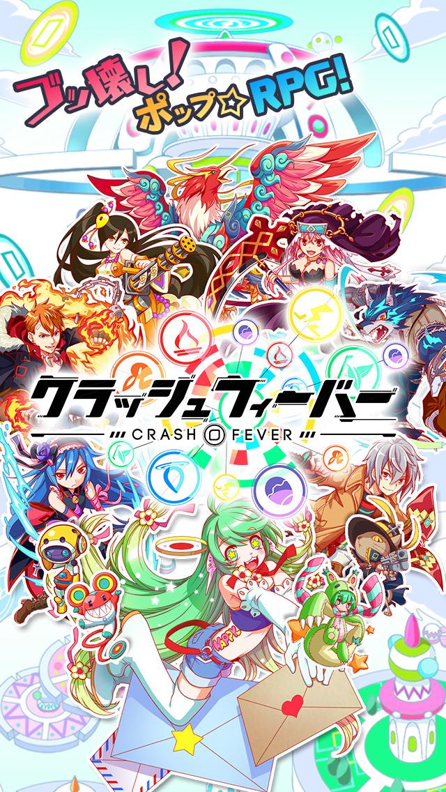 ブッ壊し!ポップ☆RPG『クラッシュフィーバー 』のスクリーンショット_1