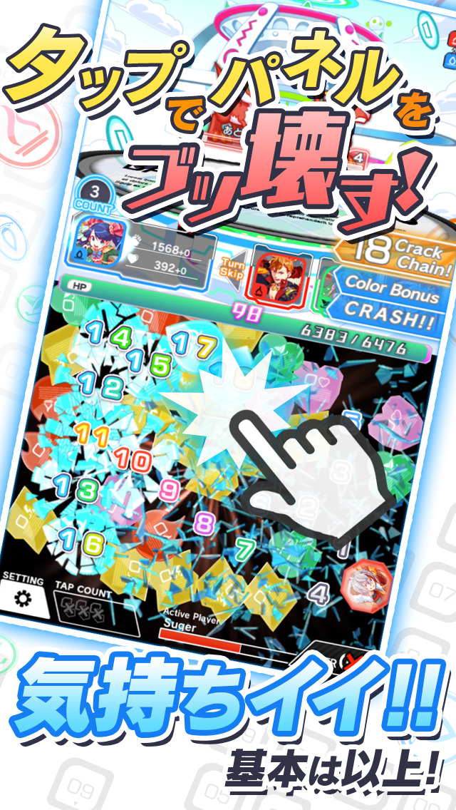 ブッ壊し!ポップ☆RPG『クラッシュフィーバー 』のスクリーンショット_3