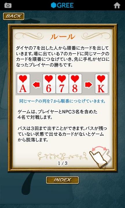 七並べ by グリーのスクリーンショット_3