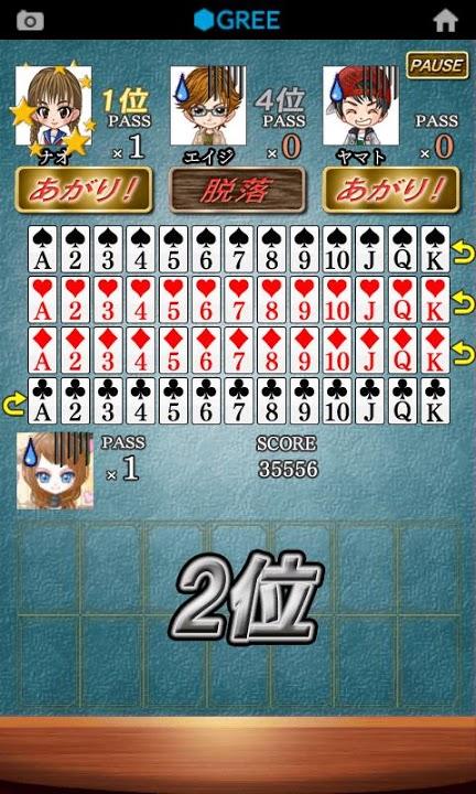 七並べ by グリーのスクリーンショット_4