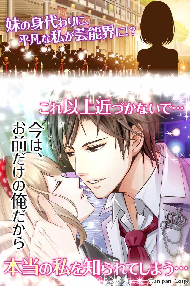 君の秘密にドラマなキスをのスクリーンショット_2
