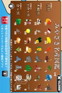 HANIWA SURF in MIYAZAKI #47appのスクリーンショット_3