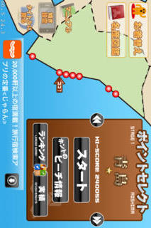 HANIWA SURF in MIYAZAKI #47appのスクリーンショット_4