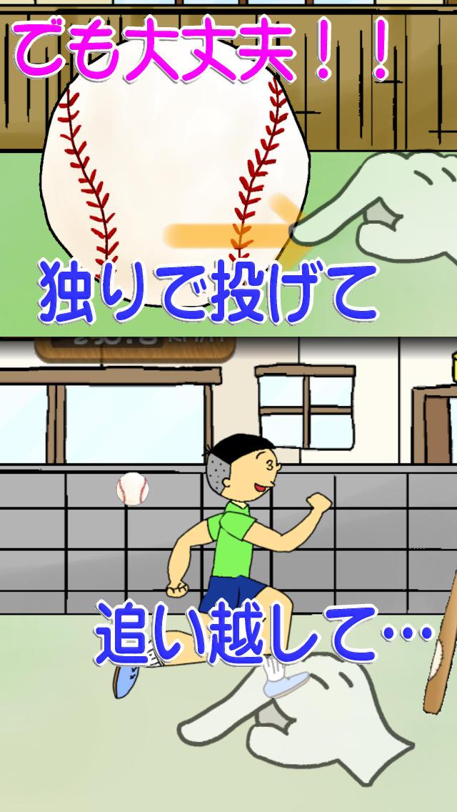 涙を拭けよ!ぼっち野球のスクリーンショット_2