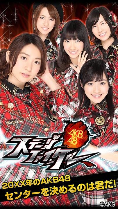 AKB48ステージファイター(公式)AKB48のカードゲームのスクリーンショット_1