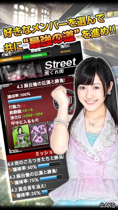 AKB48ステージファイター(公式)AKB48のカードゲームのスクリーンショット_2