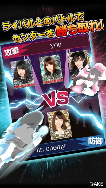 AKB48ステージファイター(公式)AKB48のカードゲームのスクリーンショット_3