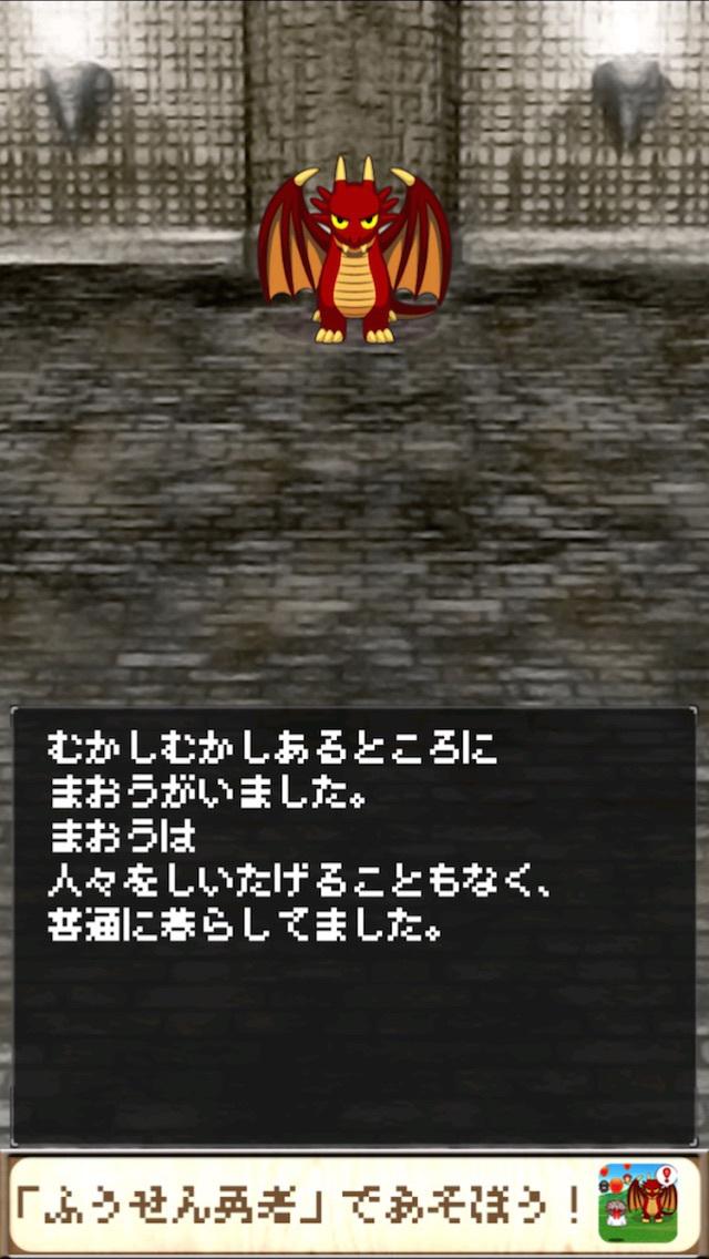 ふうせん勇者 - まおうを体当たりで倒す 激ムズ放置ゲームのスクリーンショット_1