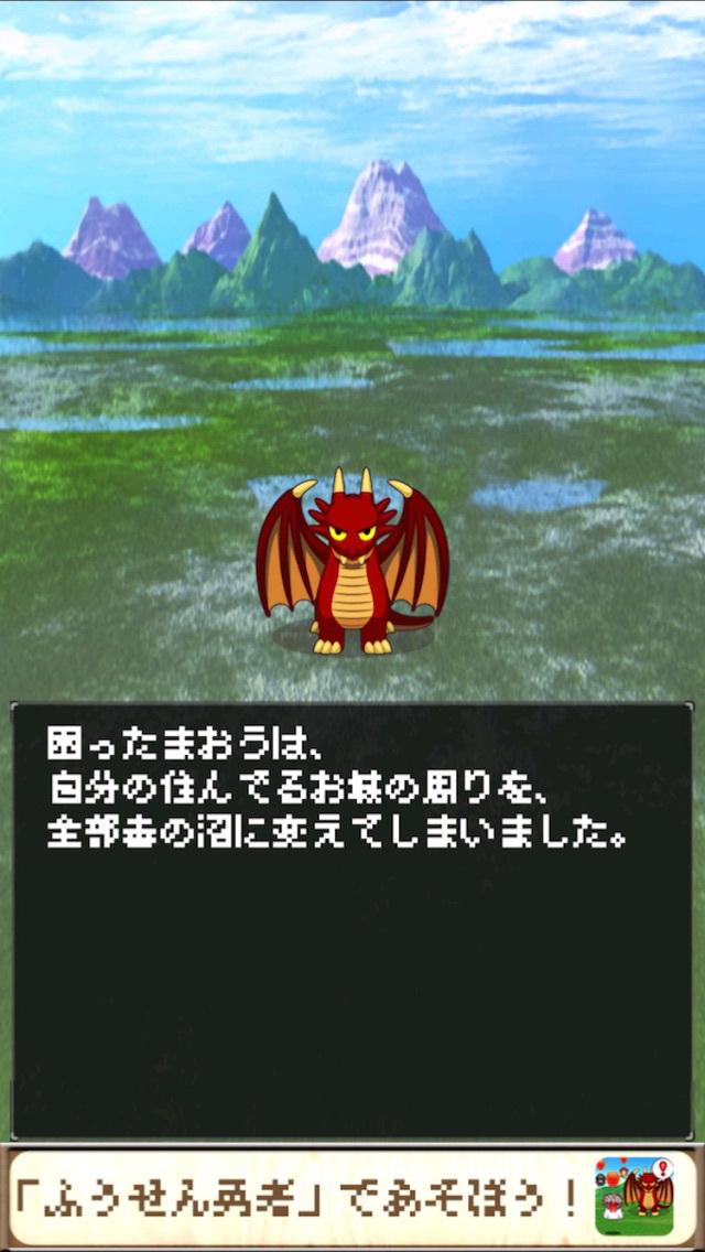 ふうせん勇者 - まおうを体当たりで倒す 激ムズ放置ゲームのスクリーンショット_3
