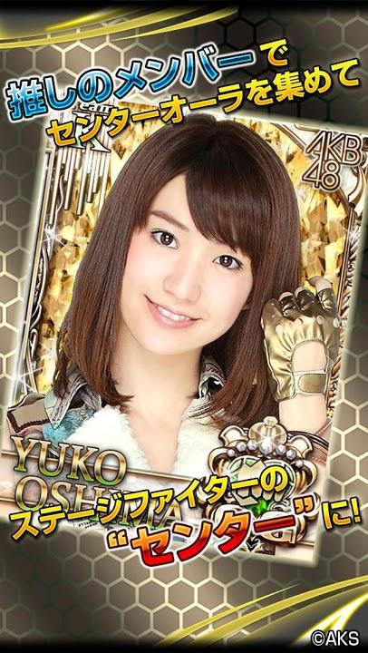 AKB48ステージファイター(公式)AKB48のカードゲームのスクリーンショット_5
