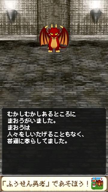 ふうせん勇者のスクリーンショット_1