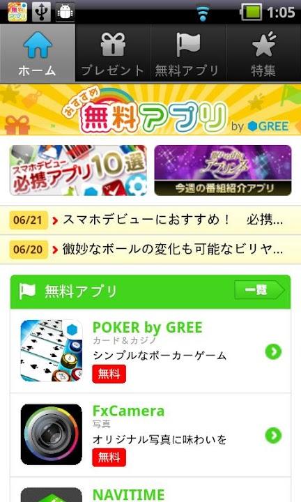 おすすめ無料アプリ by GREEのスクリーンショット_1