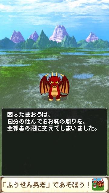 ふうせん勇者のスクリーンショット_3