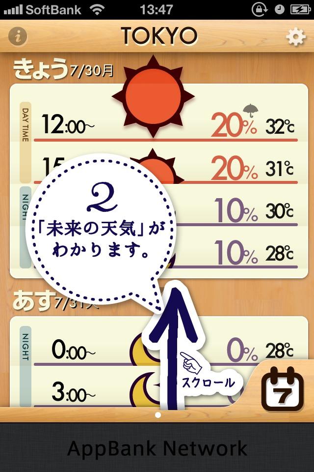 おてがる天気のスクリーンショット_4