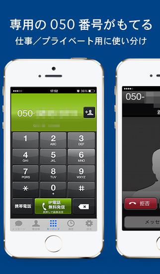050 plus~アプリ間無料通話/携帯・固定への通話も安いのスクリーンショット_1